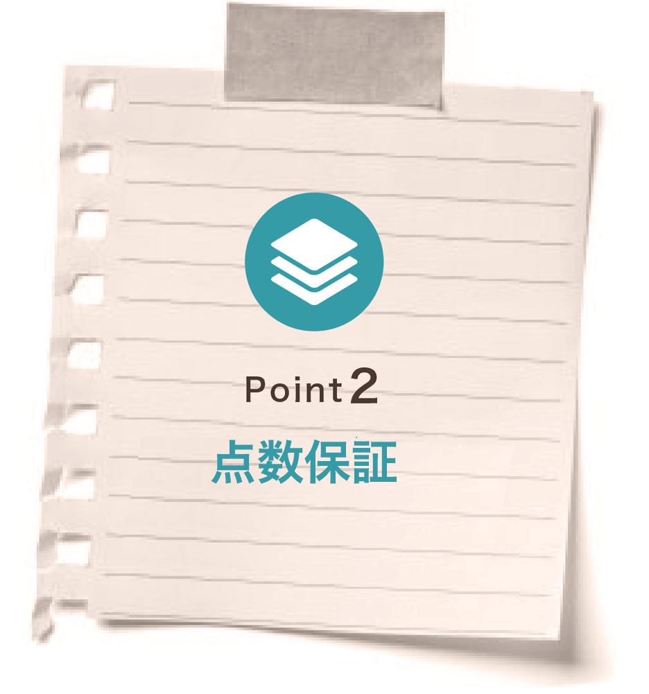 Point2 点数保証