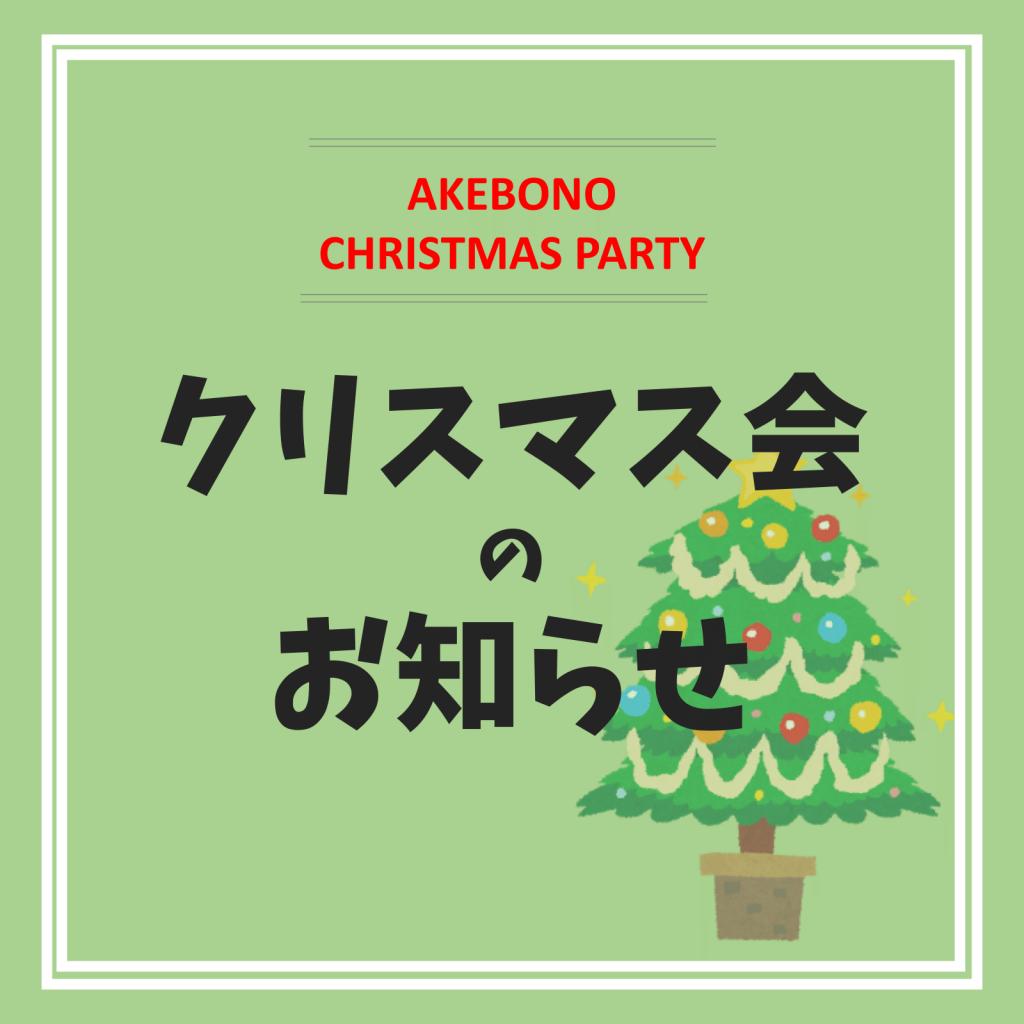バナー_クリスマス-1