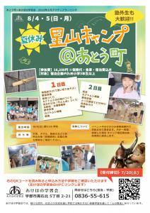 0.あけぼのキャンプ_フライヤー20190627-1