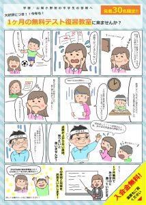 <手配り用>最新チラシ20190527-1