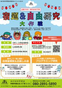フライヤー_夏休み託児所20190705-1