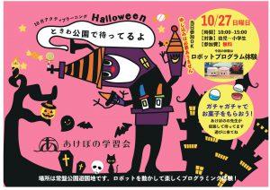 ハロウィン2019内部広告 ol_page-0001