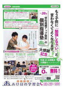 201910月中学生 チラシ_page-0001