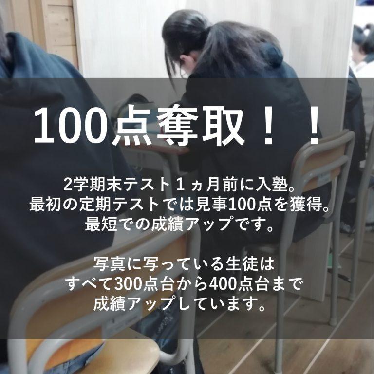 ブログアイキャッチ_100点奪取