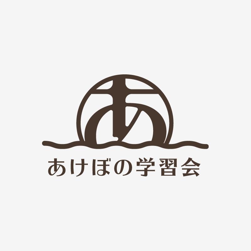 あけぼの学習会|宇部市の個別指導学習塾