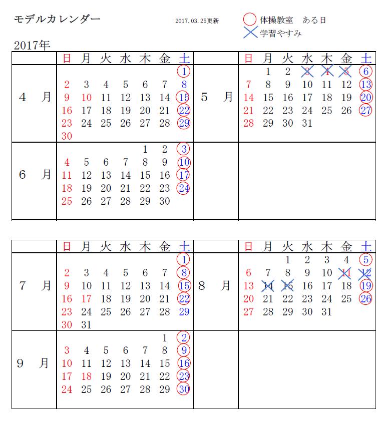 2017年モデルカレンダー4月~9月