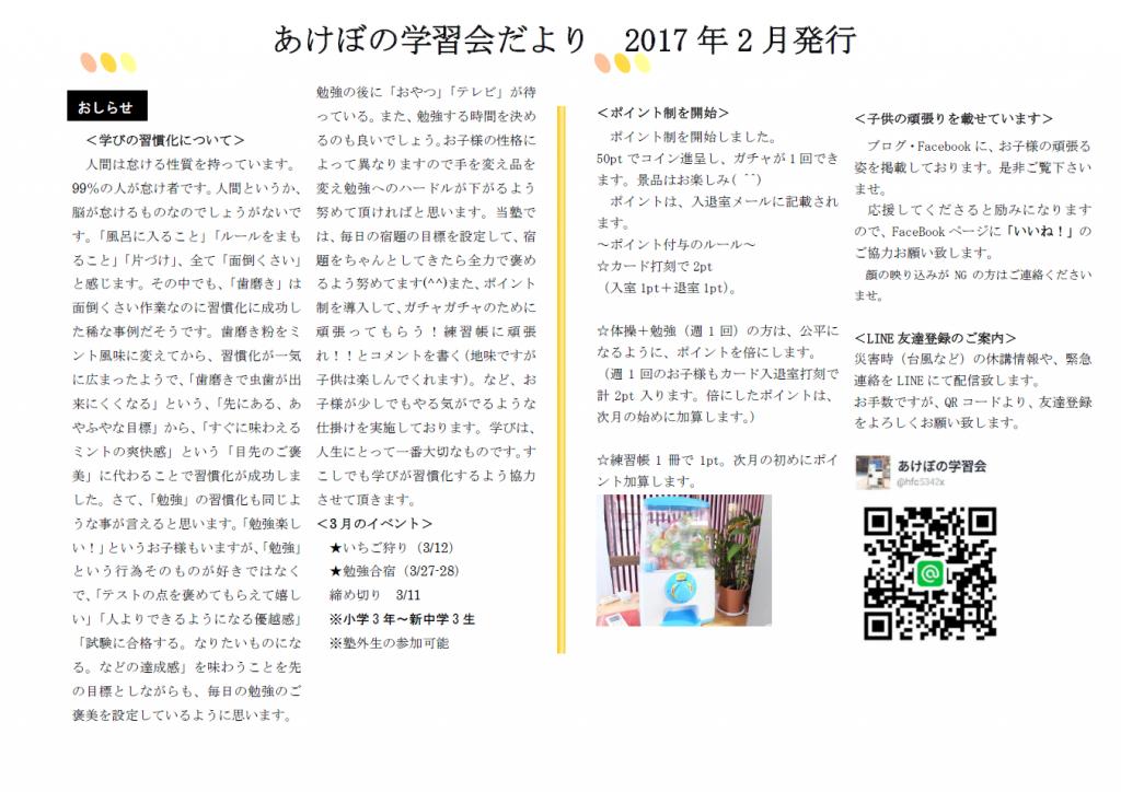 あけぼの学習会だより 2017年2月