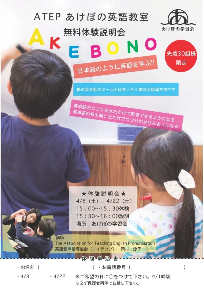 あけぼの英語教室体験会