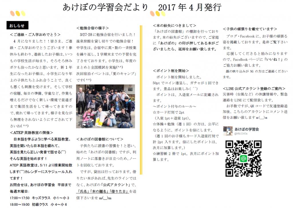 あけぼの学習会お知らせ 4月分