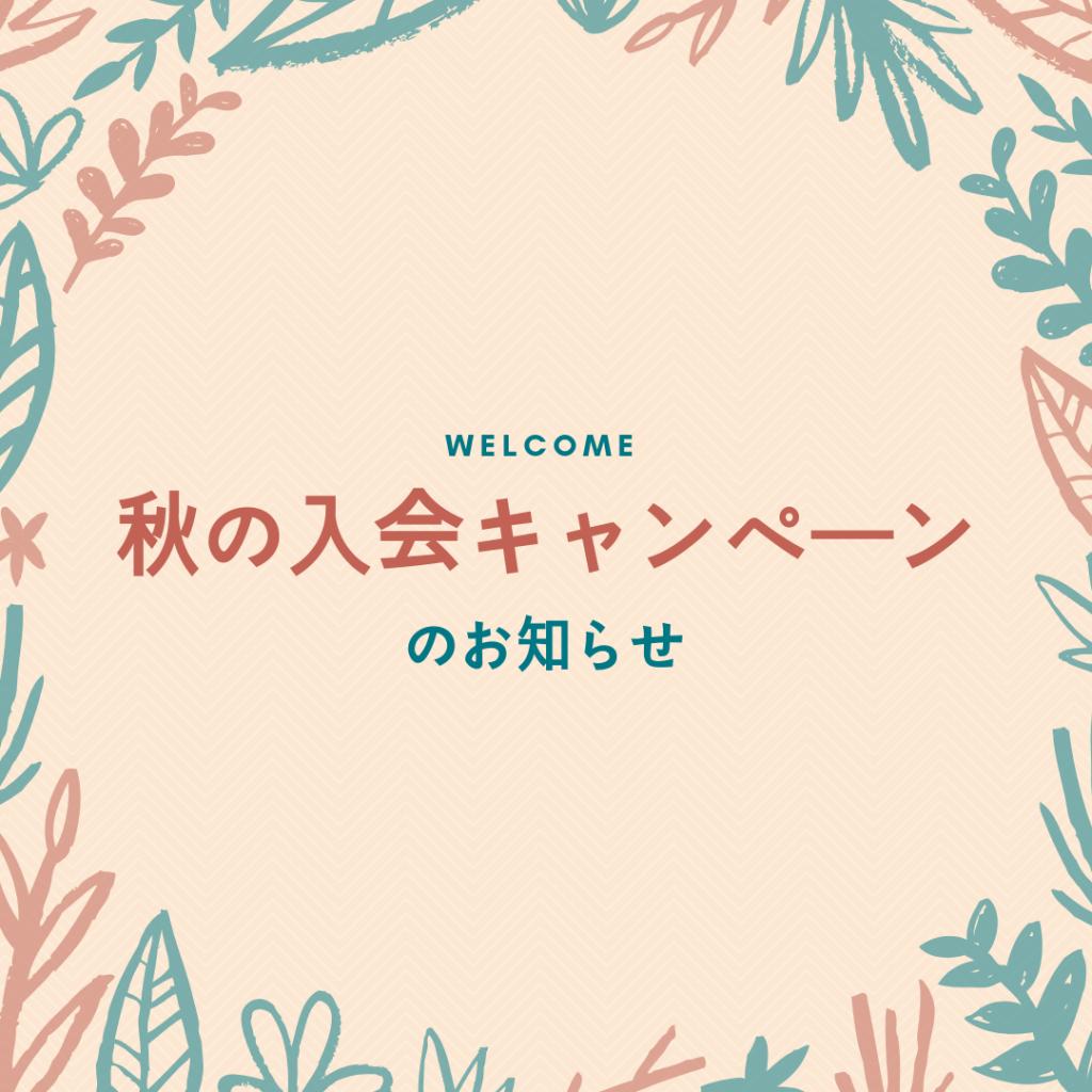 bnr_秋の入会