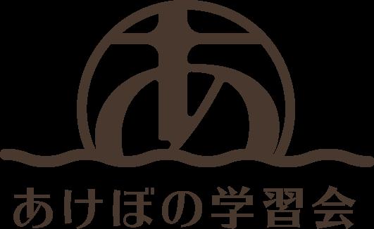 あけぼの学習塾HP
