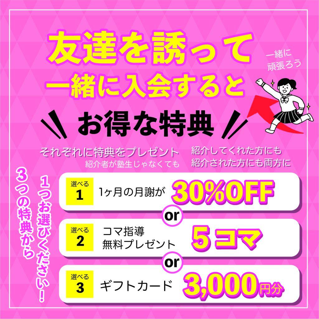 紹介キャンペーン2020-4
